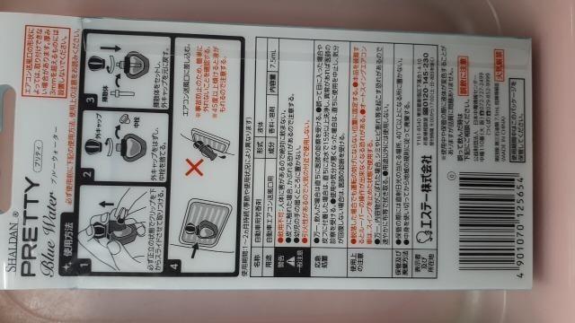 新品車用芳香剤シャルダンプリティ < 自動車/バイク