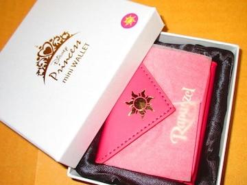 未使用☆プリンセスミニウォレット財布*ラプンツェル(ピンク)