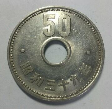 昭和39年菊50円ニッケル貨1枚