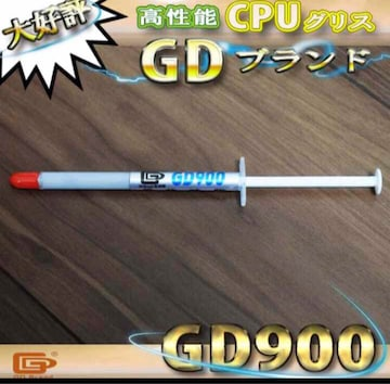 GD900 高性能CPUグリス シリコングリス 1g
