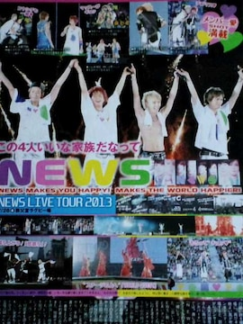 NEWS★切り抜き★LIVE TOUR 2013 in秩父宮ラグビー場