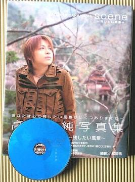 [写真集] scene 残したい風景 高橋直純 CD付