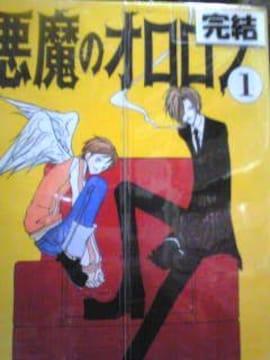 【送料無料】悪魔のオロロン 全4巻完結セット《青年コミック》