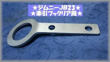※ジムニー★JB23用★牽引フックリア用★