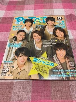 ★1冊/POTATO 2010.11