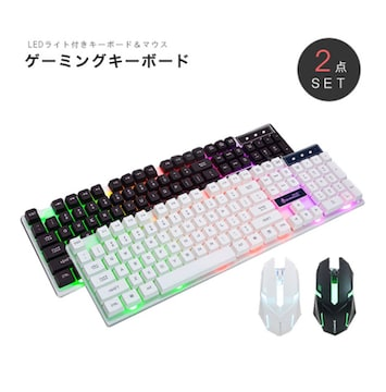 キーボード マウスセット ゲーミングキーボード LEDライト☆019