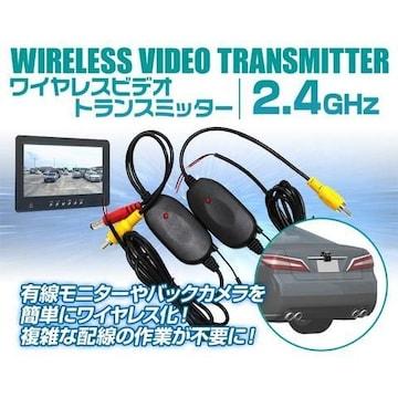 バックカメラ ワイヤレス ビデオトランスミッター/p