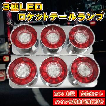 LED 3連 ロケットテール 左右セット 3連テール