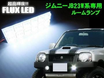 ◆激白!ジムニー JB23W専用 FLUXLED 室内灯◆