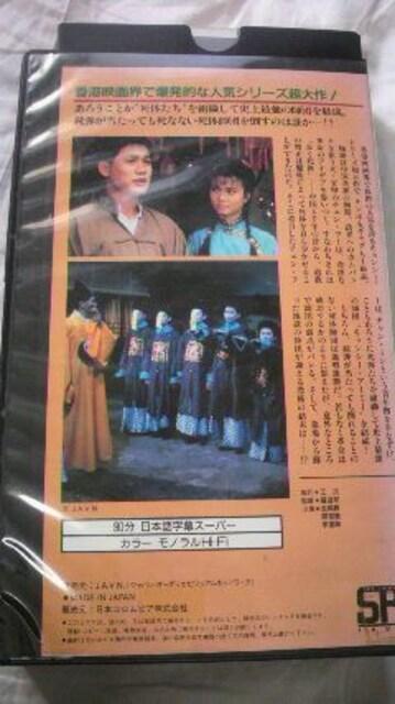 キョンシーアーミー 精霊師団 < CD/DVD/ビデオの