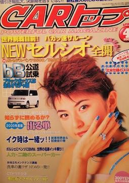 松田純【CARトップ】2000年4月号ページ切り取り