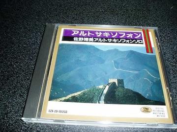 CD「佐野博美/アルトサキソフォン~南太平洋・アジア諸国の名歌」