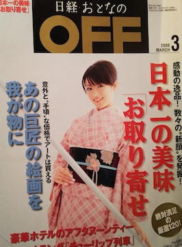 深田恭子【日経おとなのOFF】2008年3月号