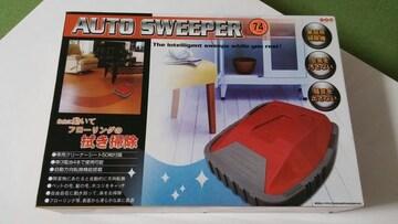 【新品】フローリングの拭き掃除・オートスイーパー
