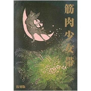 送料無料■バンド・スコア 筋肉少女帯 / 猫のテブクロ[復刻版]