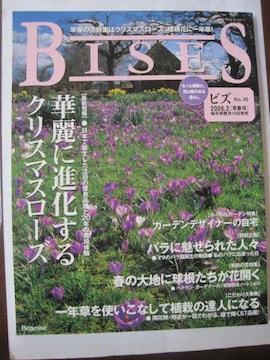 BISESビズ2006年早春号No.40/:華麗に進化するクリスマスローズ