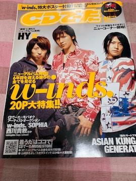 ★1冊/CDでーた 2006.4