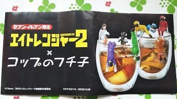 エイトレンジャー2×コップのフチ子オレンジ