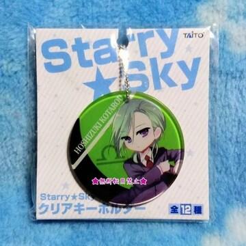 Starry☆Sky スタリースカイ クリア キーホルダー アクリル 星月 琥太郎 天秤座 スタスカ