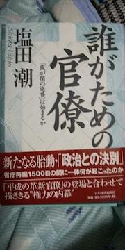 塩田潮●誰がための官僚■日本経済新聞社