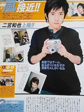 二宮和也★2003年11/1〜11/7号★TVガイド