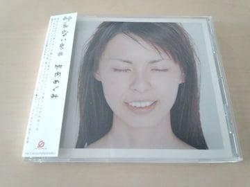 竹内めぐみCD「みえないもの」●