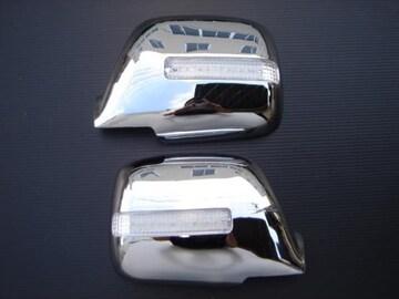クロームメッキLEDミラーカバー ランドクルーザー 80系 2色発光