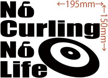 カッティングステッカー No Curling No Life (カーリング)・4