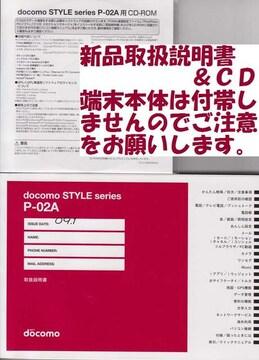 メール便送料込♪ ドコモ 新品 P-02A用 取扱説明書&CD