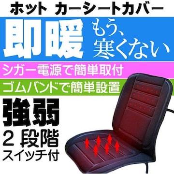 ホット カーシートカバー DC12V 座席をすぐ暖める K-SHE07max161