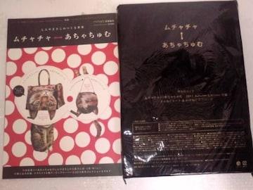 ムチャチャ あちゃちゅむ 2012A/W トラねこトート 三毛猫ミニバッグ付 ムック本