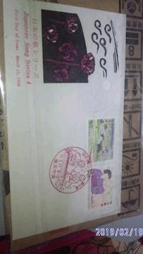 ◎日本の歌シリーズ 第4集◎国土緑化運動