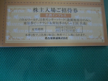 名鉄 株主優待 入場 リトルワールド 日本モンキーパーク 南知多ビーチランド 2枚