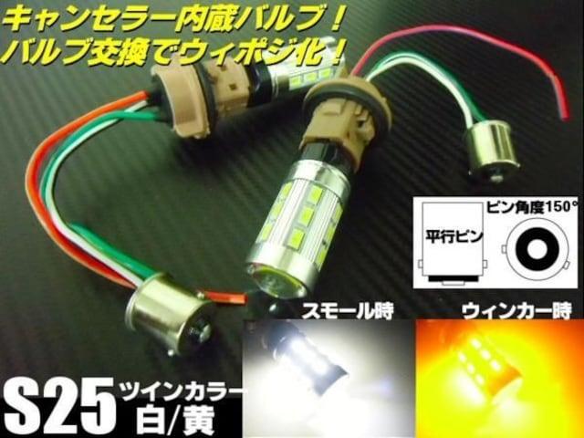 新型S25ピン角150°ソケット&バルブ付!白⇔黄LEDウィポジキット < 自動車/バイク