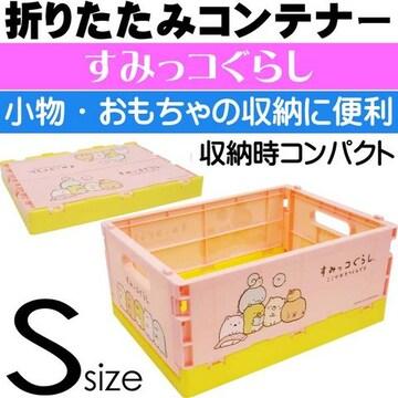 すみっコぐらし 折りたたみコンテナー おもちゃ箱S CTO1 Sk1593