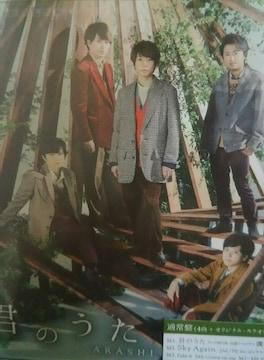 嵐☆君のうた&僕とシッポと神楽坂(7曲)'18.10.24 CDシングル