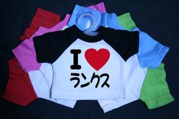 I LOVE ミニTシャツ ランクス 各色有り