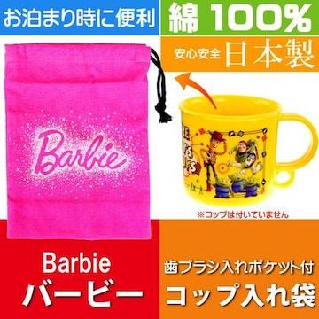 Barbie バービー コップ袋 歯ブラシ入れポケット付 KB62 Sk988