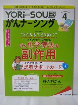 YORi-SOU がんナーシング 2018年4号 「どうみる?どうきく?」…