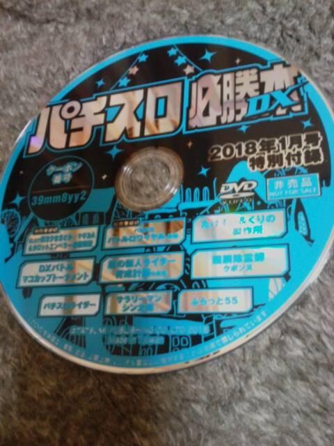 パチスロ必勝本DX 2018年1月号 付録DVD  < ホビーの