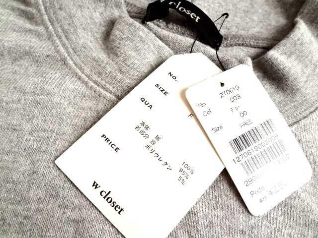 新品 ダブルクローゼット w closet 厚手 ハイネック Tシャツ < ブランドの