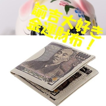 財布 折り畳み財布 男女兼用 金運アップ 小銭入れ付き