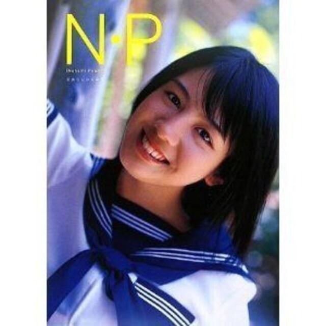 ■『桜庭ななみ写真集 N・P』美少女グラビアアイドル  < タレントグッズの