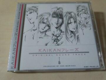 アニメサントラCD「KAIKANフレーズORIGINAL SOUND TRACK」森岡賢