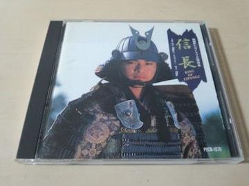 CD「信長」NHK大河ドラマ主題曲集  緒形直人 昭和38年〜平成4年