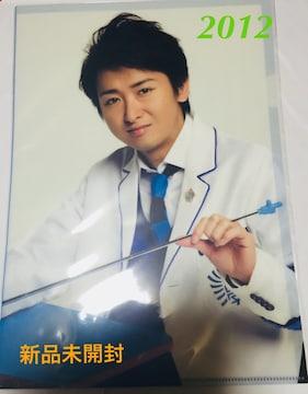 新品未開封☆嵐 ワクワク学校 2012★大野智クリアファイル