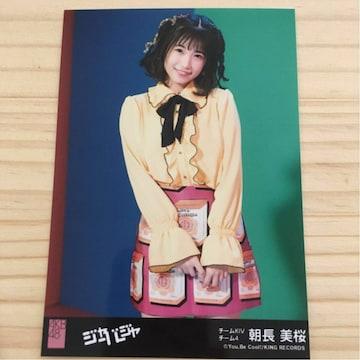 HKT48 朝長美桜 ジャーバージャ 生写真 AKB48