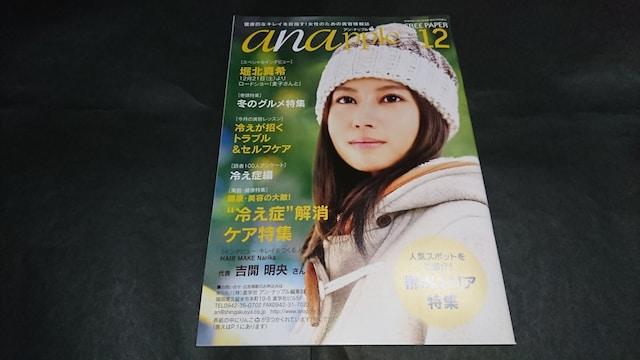 anapple(アンナップル) 2013 December vol.126 堀北真希表紙&インタビュー  < タレントグッズの