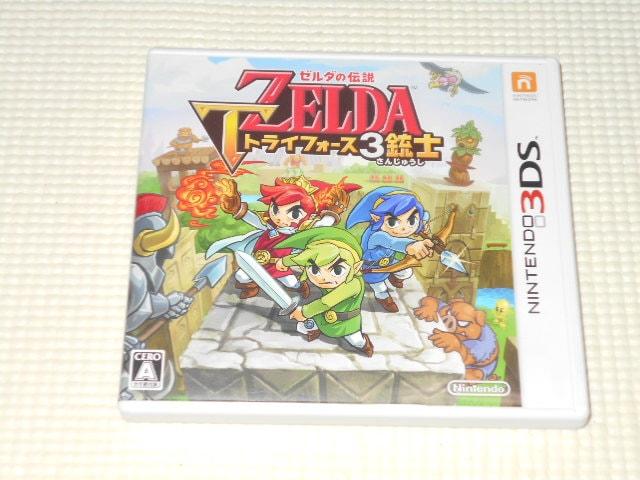 3DS★ゼルダの伝説 トライフォース3銃士 電子説明書  < ゲーム本体/ソフトの