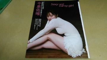 今泉佑唯・グラビア雑誌切抜き・4P・同梱可。
